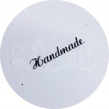 Бирка пришивная силиконовая (HANDMADE)